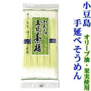 小豆島 手延べオリーブそうめん 250g ( 50g×5束 オリーブオイル使用 )|oomoriya