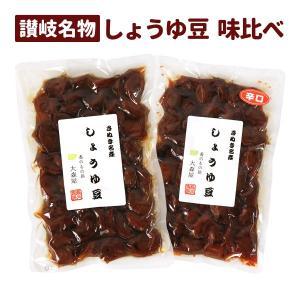 しょうゆ豆 2種  ( 希少糖 & 三温糖 醤油豆 )  送料無料 お試し メール便