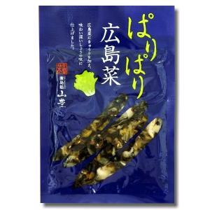 広島菜漬け 倭 ( やまと ) 100g袋入り oomoriya