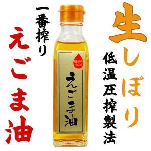 えごま油 ( 無添加 エゴマ油 100%低温圧搾品 ) 140g 必須脂肪酸 オメガ3 α−リノレン酸|oomoriya