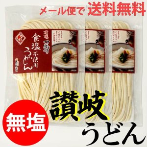 食塩不使用 無塩・生讃岐うどん200g×3袋  (送料無料メール便)
