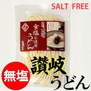 食塩不使用 無塩 ・ 生讃岐うどん 200g袋入り|oomoriya
