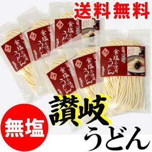 食塩不使用 無塩 ・ 生讃岐うどん 200g×6袋 送料無料|oomoriya