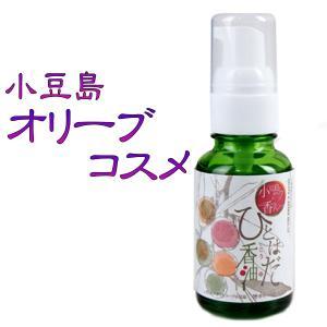ボディケア オイル 「 ひとはだ香油 」 30ml ボトル ( 小豆島 オリーブオイル ) エイジングケア 低刺激性 自然派 化粧品 コスメ 美容液|oomoriya