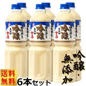 無添加・吟醸 あま酒 1L×6本 送料無料 (米麹 ノンアルコール 砂糖不使用 ストレートタイプ甘酒...
