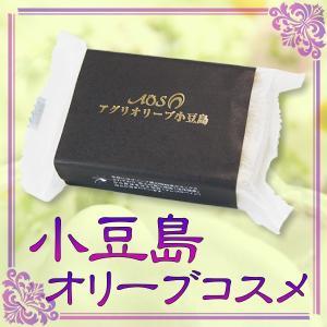「 釜炊き オリーブ石鹸 」 80g ( 小豆島 オリーブオイル ) エイジングケア 低刺激性 自然派 ソープ コスメ 潤う 乾燥 敏感肌 保湿 せっけん|oomoriya