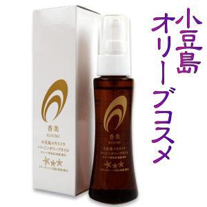 小豆島 エキストラバージンオリーブオイル 美容液 「 香美 」 ( KOUMI ) 20ml ( 小豆島 オリーブ油 ) エイジングケア 低刺激 自然派 化粧品 乾燥 敏感肌 保湿|oomoriya