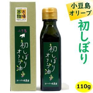 2020年 新物 小豆島 初しぼり オリーブ油 110g 小豆島産 100% オリーブオイル 数量限定品|oomoriya