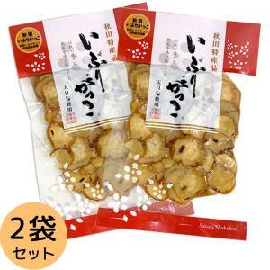 いぶりがっこスライス 2袋セット(140g×2袋) 【漬物 スライス沢庵】送料無料メール便