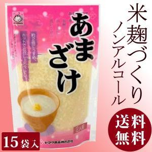 甘酒 米麹 砂糖不使用 ノンアルコール 180g ×15袋 ( ヤマク 無添加 無加糖 濃縮タイプ あま酒 ) 送料無料|oomoriya