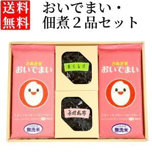 おいでまい・つくだ煮セットB ( 香川県産米・おいでまい 300g×4袋 子持ち昆布 きくらげ ) ...