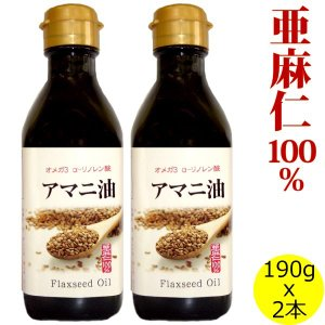 お歳暮 アマニ油 ( 亜麻仁油 ) 190g×2本 ギフト箱入り オイルセット 必須脂肪酸 オメガ3 健康長寿 健康 ヘルシー ギフト 進物 オイル|oomoriya