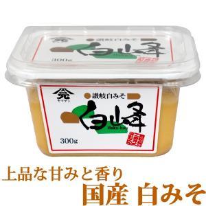 サヌキ白みそ 糀の妙 300g カップ入り  甘口 讃岐味噌 白味噌 23割麹|oomoriya