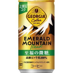 ジョージア エメラルドマウンテンブレンド 至福の微糖 185g 缶 30本 1ケース