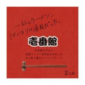 ■内容量:生麺120g×2袋 しょうゆたれ50g×2袋  ※トッピングは撮影用  ■賞味期限:製造か...