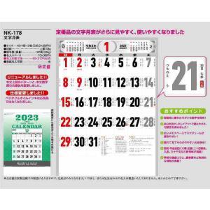 カレンダー 2018年 壁掛け 文字月表 NK...の詳細画像1