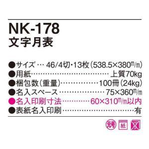 カレンダー 2018年 壁掛け 文字月表 NK...の詳細画像2