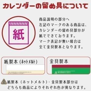【名入れ50冊単価】 カレンダー 2019年 ...の詳細画像3