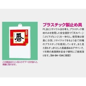日めくり カレンダー 壁掛け 2019年・平成...の詳細画像1