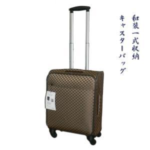 和装キャリーケース・きもの一式収納できる、4輪キャスターバッグ。市松柄・チョコ|oooka529