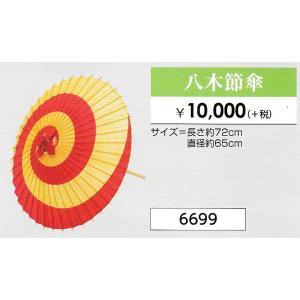 八木節傘|oooka529
