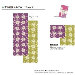 京の両面おもてなし てぬぐい(100×35cm)てぬぐい/紙帯付き  椿(古代紫-こだいむらさき) ...