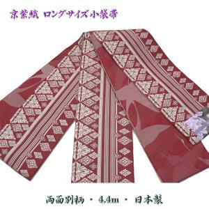 京紫織・ロングサイズ(4.4m)小袋半巾帯 「両面別織柄」  E-2  鶴・紅|oooka529