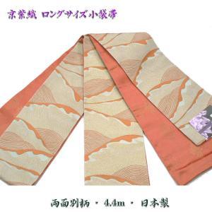 京紫織・ロングサイズ(4.4m)小袋半巾帯 「両面別織柄」  O-1  波・オレンジ|oooka529