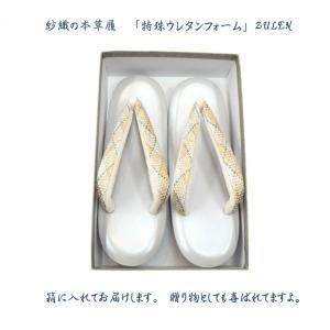 紗織の本草履・衝撃吸収素材ZULEN・礼装用・標準サイズ・No, 02|oooka529