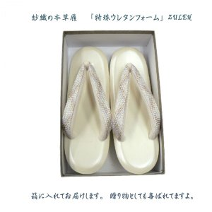 紗織の本草履・衝撃吸収素材ZULEN・礼装用・標準サイズ・No, 09|oooka529