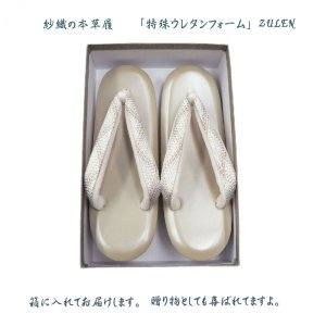 紗織の本草履・衝撃吸収素材ZULEN・礼装用・標準サイズ・No, 11|oooka529