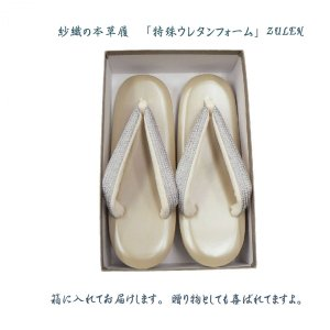 紗織の本草履・衝撃吸収素材ZULEN・礼装用・標準サイズ・No, 13|oooka529