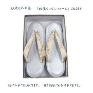 紗織の本草履・衝撃吸収素材ZULEN・礼装用・標準サイズ・No, 14|oooka529