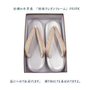 紗織の本草履・衝撃吸収素材ZULEN・礼装用・標準サイズ・No, 16|oooka529