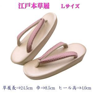草履、礼装用の白台、Lサイズ。小判型、正絹鼻緒。白台にピンクの七宝柄の鼻緒。No,301|oooka529