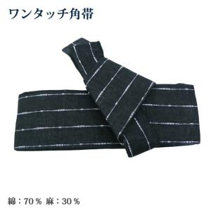 紳士用 ワンタッチ角帯 着付け簡単 綿麻 ビギナー  No,01|oooka529