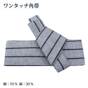 紳士用 ワンタッチ角帯 着付け簡単 綿麻 ビギナー  No,03|oooka529