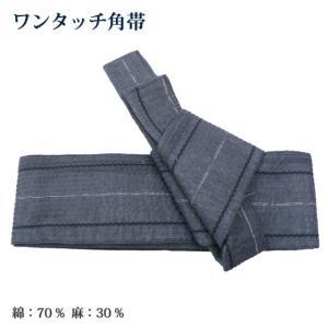 紳士用 ワンタッチ角帯 着付け簡単 綿麻 ビギナー  No,04|oooka529