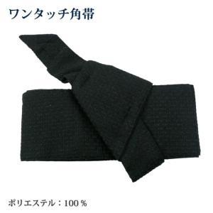 紳士用 ワンタッチ角帯 着付け簡単 ポリエステル100% ビギナー  No,06|oooka529
