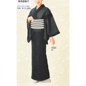 無地絽着尺 (反物) 黒 No.1621...