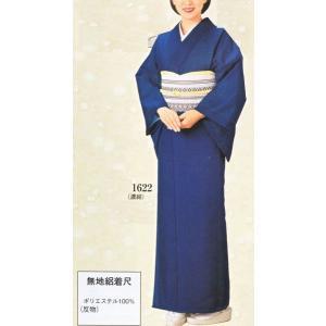 無地絽着尺 (反物) 濃紺 No.1622...