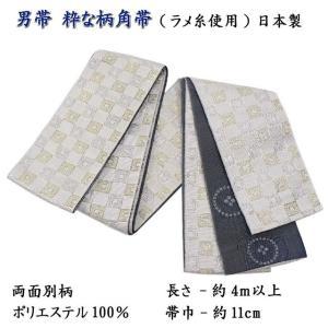 男帯 浴衣帯 男の角帯 日本製 両面別柄 ラメ糸織 No,04|oooka529
