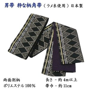 男帯 浴衣帯 男の角帯 日本製 両面別柄 ラメ糸織 No,05|oooka529