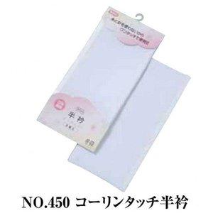 No.450 コーリンタッチ半衿|oooka529