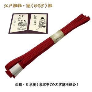 江戸組紐・日本製・冠(ゆるぎ)組の帯〆・No,03|oooka529