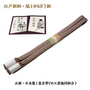 江戸組紐・日本製・冠(ゆるぎ)組の帯〆・No,10|oooka529