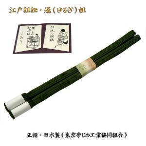江戸組紐・日本製・冠(ゆるぎ)組の帯〆・No,15|oooka529