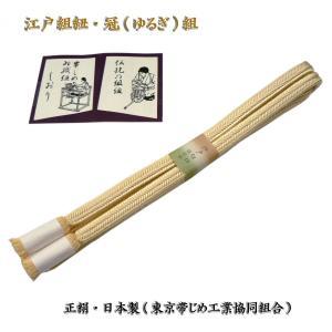 江戸組紐・日本製・冠(ゆるぎ)組の帯〆・No,19|oooka529