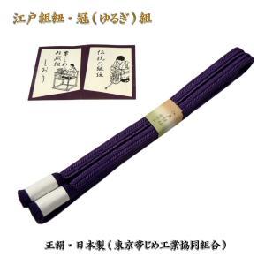 江戸組紐・日本製・冠(ゆるぎ)組の帯〆・No,21|oooka529