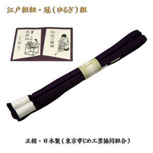 江戸組紐・日本製・冠(ゆるぎ)組の帯〆・No,22|oooka529
